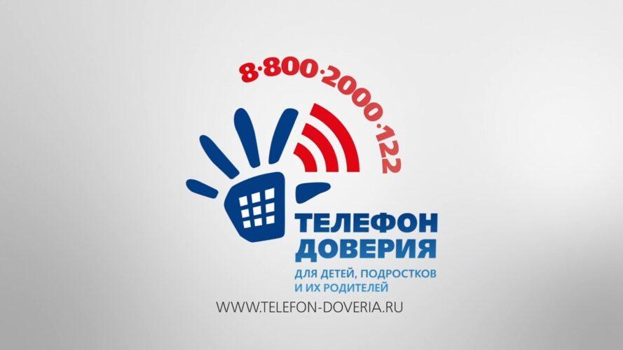 17 мая Международный день детских телефонов доверия